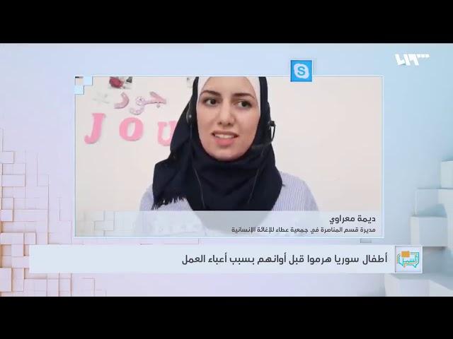 استضافة مديرة المناصرة في جمعية عطاء للحديث عن عمالة الأطفال في الشمال السوري