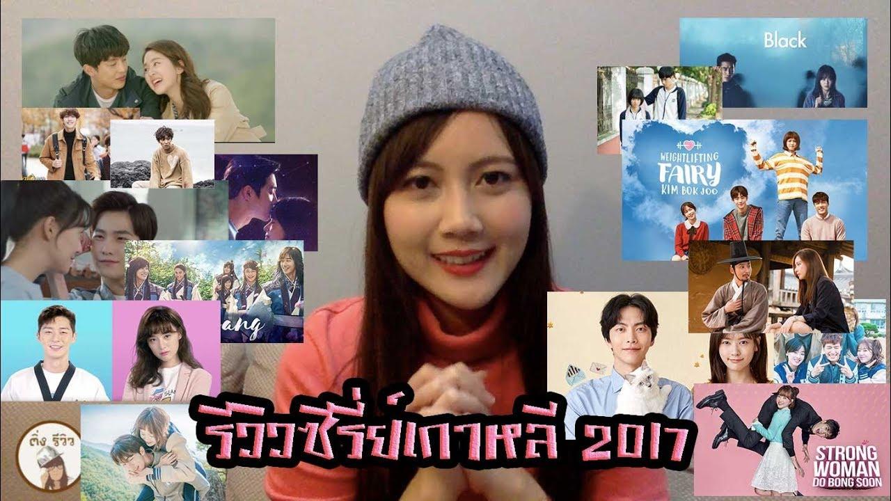 รีวิวซีรีส์เกาหลีประจำปี 2017 | ติ่งรีวิว