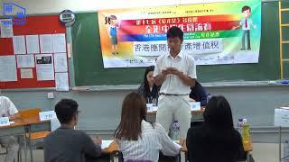 Publication Date: 2017-11-10 | Video Title: 171104香港應開徵資產增值稅(港島二組︰皇仁對聖馬可)