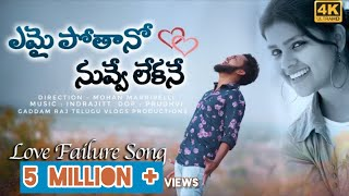 Yemaipothano nuvve lekaney official song    Love failure song    Indrajitt    Gaddam Raj