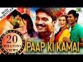Paap Ki Kamai (HD) Full Hindi Dubbed Movie   Thanga Magan   Dhanush, Samantha, Amy Jackson