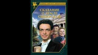 Сказание о земле сибирской - фильм музыкальная история