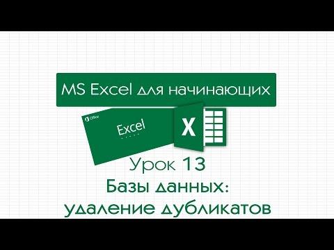Создание формы в Excel на VBA (+видео)