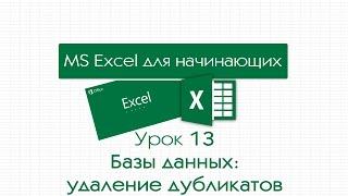 Excel для начинающих. Урок 13: Базы данных: удаление дубликатов