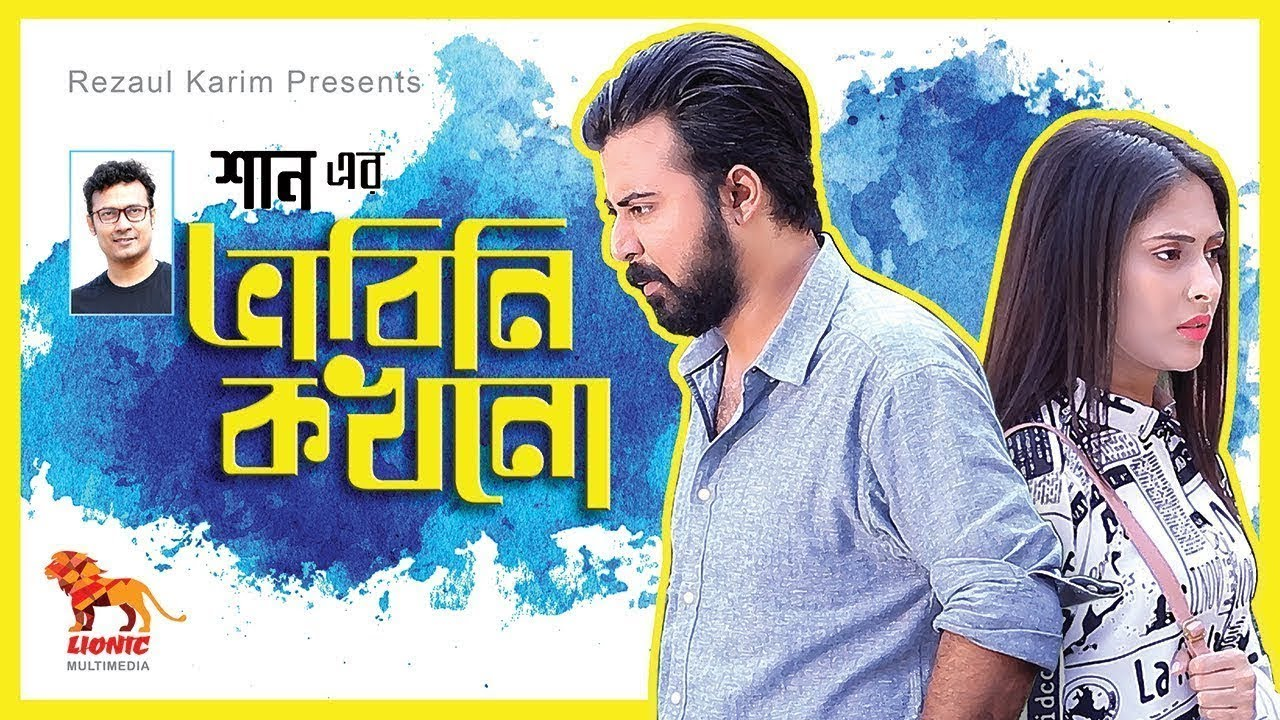 Vabini Kokhono | Afran Nisho | Mehazabien | Bangla new natok 2019 full HD Drama