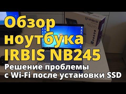 Обзор ноутбука IRBIS NB245. Решение проблемы с Wi-Fi после установки SSD-диска.