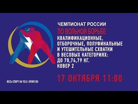 Вольная борьба. Чемпионат России 2020. 70,74,79 кг. Ковер 2