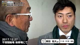 【Vol.1:新田祐大】中野浩一 KEIRIN GP2017前検日 直撃選手レポート!
