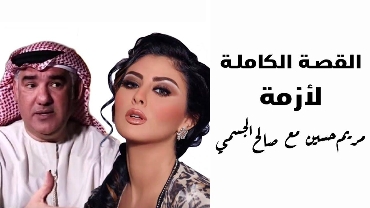 القصة الكاملة لأزمة مريم حسين مع صالح الجسمي