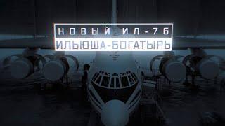 Новый Ил-76. Ильюша-богатырь