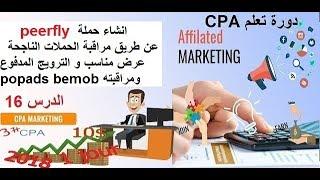 الدرس(16) دورة cpa انشاء حملةpeerfly عن طريق مراقبة الحملات الناجحة و الترويج المدفوعpopads bemob