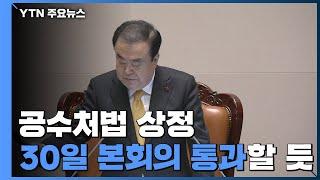 공수처법 곧바로 상정...30일 본회의 통과 전망 / YTN