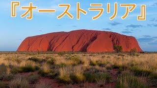 【アテレコ小噺】どうでもいい話『オーストラリア』【月魔サースィ】