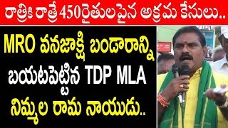 TDP MLA Nimmala Ramanaidu Comments On MRO Vanajakshi | TDP Supports Amaravati Farmers Protest