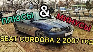 Обзор Seat Cordoba 2 2007 год - всё дерьмо что вылезло за 200тыс пробега