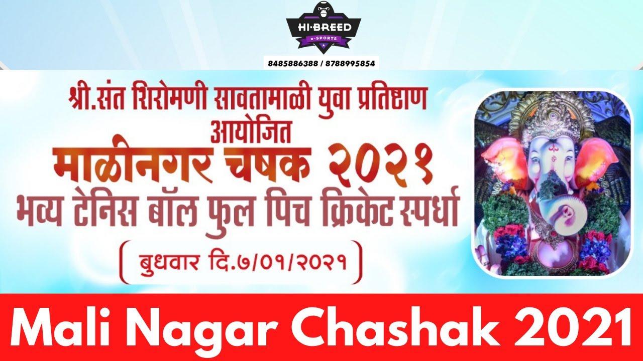 Mali nagar Chashak 2021 || Parandwal Sports Club || Hi-breed