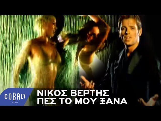 Νίκος Βέρτης - Πες Το Μου Ξανά - Official Video Clip #1