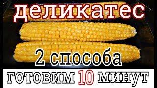 ДЕЛИКАТЕСНАЯ   КУКУРУЗА ЗА 10 МИНУТ В МИКРОВОЛНОВОЙ ПЕЧИ