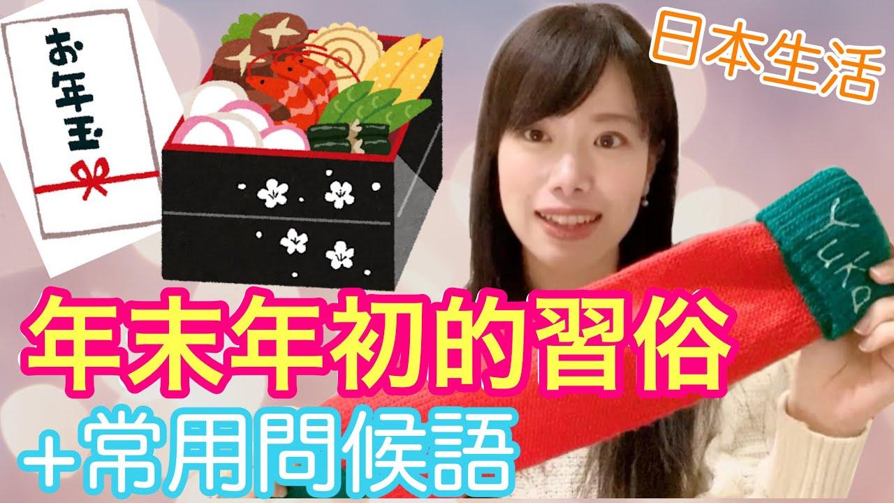 【日本生活】日本人的年末年初非常忙!!!日本的過年習俗+常用問候語【yuka老師教你日文】 - YouTube