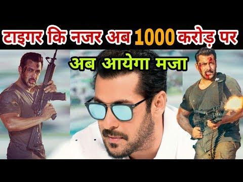 Salman Khan said Bollywood films will now earn Rs 1000 crore   Tiger Zinda Hai