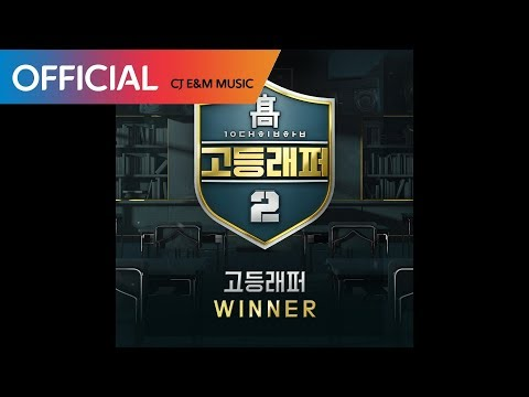 [고등래퍼2 Winner] 김하온 (HAON) - Graduation (Feat. 이병재 (VINXEN), 이로한 (WEBSTER B)) (Official Audio)