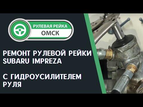 Ремонт рулевой рейки Субару Импреза
