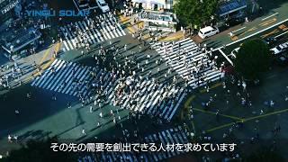 インリー・グリーンエナジージャパン株式会社 採用動画