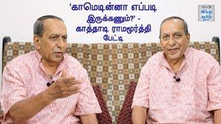 'காமெடின்னா எப்படி இருக்கணும்?' - காத்தாடி ராமமூர்த்தி பேட்டி | Hindu Tamil Thisai