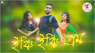 Tricky Boyfriend | Funny Video 2018 | Prank King Entertainment | Arthik Sazib | Love Story 2018