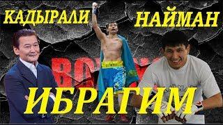 Ибрагим Искандер vs Расул Самадов #box #boxkz