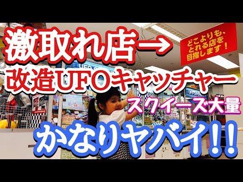 【クレーンゲーム】どこよりも取れる店👍改造UFOキャッチャーがあるお店が激取れすぎてヤバイ!