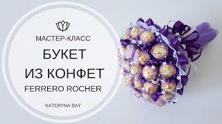 видео Букет из шоколадных конфет: как сделать своими руками, мастер-класс