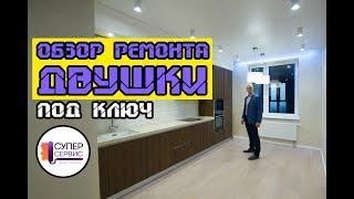 Комплексный ремонт двухкомнатной квартиры