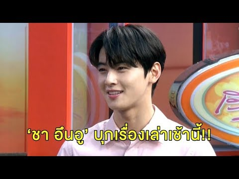 'ชา อึนอู' เยือนเรื่องเล่าเช้านี้ ก่อนเสิร์ฟความสนุกแฟนมีทติ้งเดี่ยวครั้งแรกในไทย