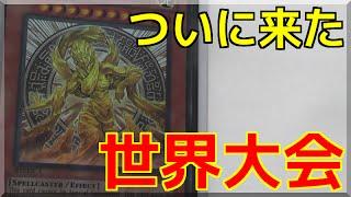 【遊戯王】ついにキタ!世界大会の優勝カード!!【開封】 thumbnail