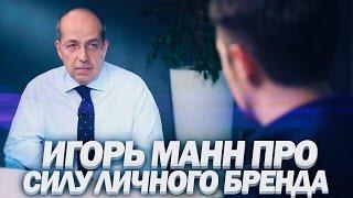 Игорь Манн про силу личного бренда | Как продвигать свой бренд(, 2016-10-19T08:33:19.000Z)