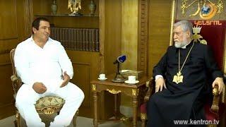 Լիբանանում կայացել է Գագիկ Ծառուկյանի և  Մեծի Տանն Կիլիկիո Արամ Առաջին կաթողիկոսի հանդիպումը