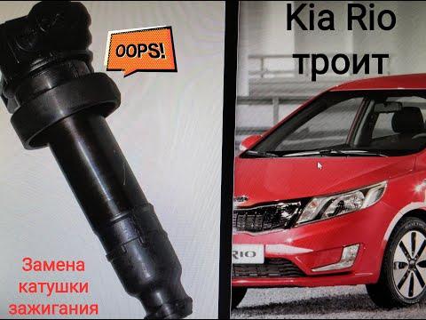 Kia Rio Троит двигатель Поиск неисправности #Троит #Киарио