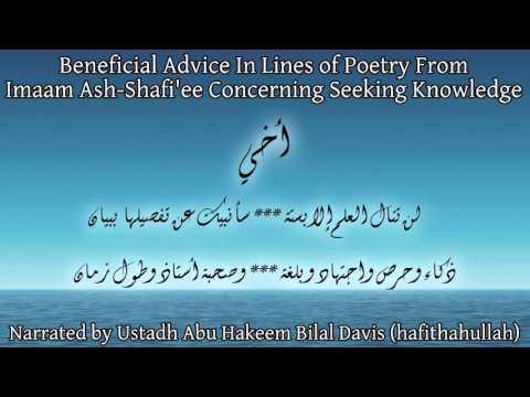 Poetry of Imam Shafi