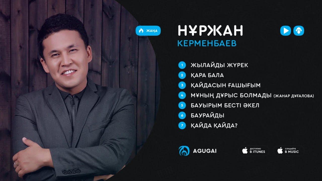 НУРЖАН КЕРМЕНБАЕВ НОВЫЕ ПЕСНИ СКАЧАТЬ БЕСПЛАТНО