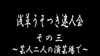 浅草うそつき迷人会 その三~芸人二人の演芸場で~』 出演:夏目亭透析...