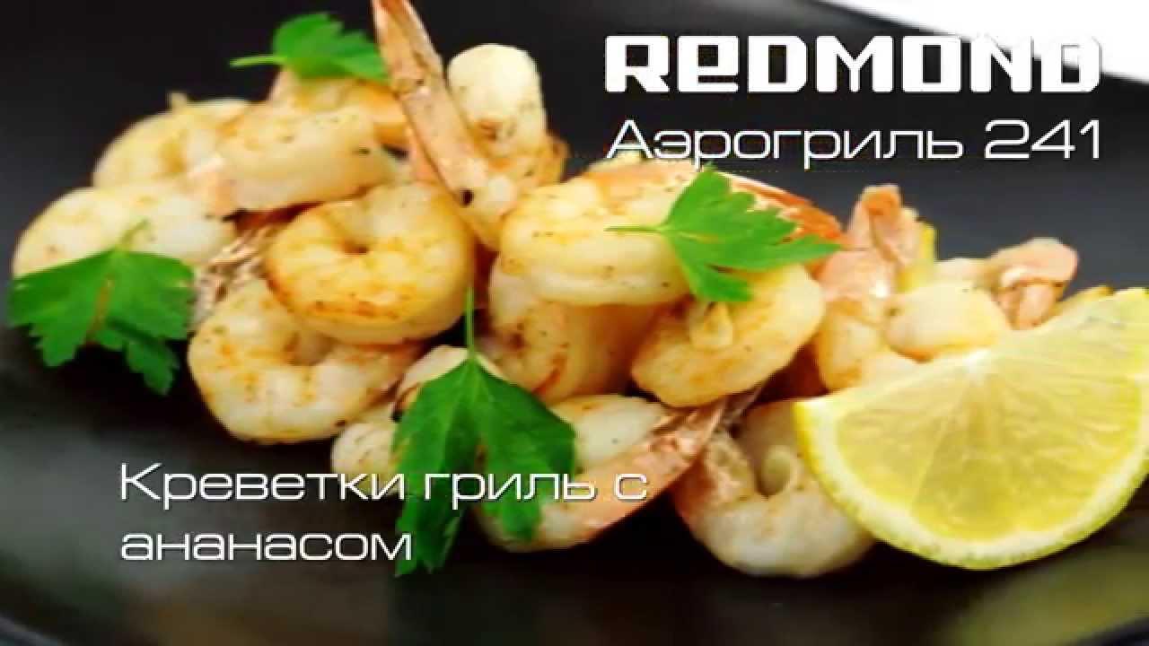 аэрогриль рецепты редмонд