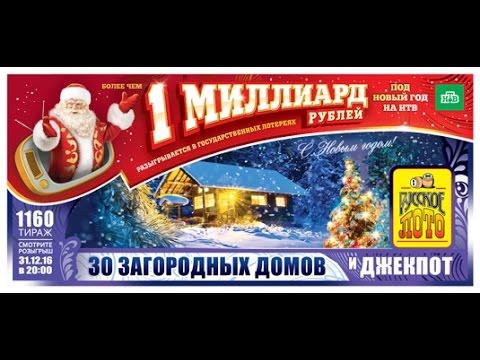 русское лото и джекпот тираж 1160