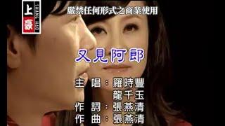 羅時豐vs龍千玉-又見阿郎(國語練唱版)