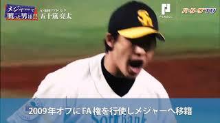 【メジャーで戦った男達!】 S五十嵐投手