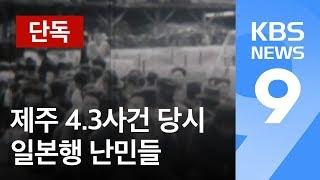 """[단독] """"4·3사건 당시 일본행 한국인 난민들""""…증거 영상 최초 발굴 / KBS뉴스(News)"""