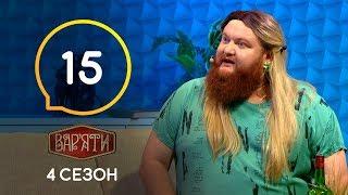 Вар'яти (Варьяты) – Сезон 4. Випуск 15 – 03.12.2019