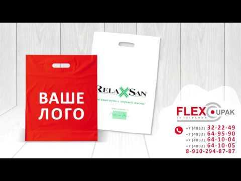 FLEX UPAK типография  Брянск