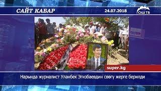 Сайт кабар | Нарында журналист Уланбек Эгизбаевдин сөөгү жерге берилди