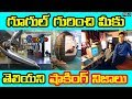 Secrets and Interesting Facts About Google || in Telugu || Mysteries and Unknown Facts